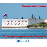 Севастополь,Константиновская батарея фото