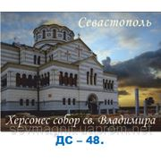 Херсонес,собор св.Владимира фото
