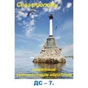 Севастополь,памятник затопленным кораблям фото