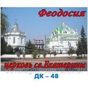 Феодосия,церковь св.Екатерины фото