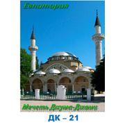 Евпатория,мечеть Джума-Джами фото