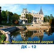 Ялта,Массандровский дворец фото