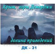 Крым,горы Демерджи,долина приведений фото