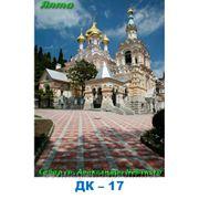 Ялта,Собор Александра Невского фото