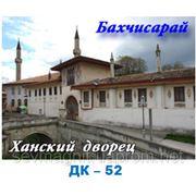 Бахчисарай,Ханский дворец фото