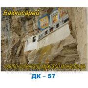 Бахчисарай,свято-успенский мужской монастырь фото