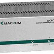 Система виброакустического зашумления Шорох-2 фото