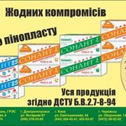 Пенопласт ПСБ-15,25,35 фото