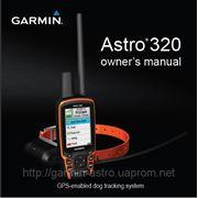 Полная инструкция на АНГЛИЙСКОМ языке к Garmin Astro 320 (БЕСПЛАТНО) фото