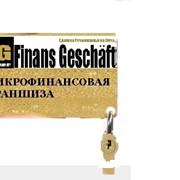 Микрофинасовая франшиза без ежемесячных платежей фото