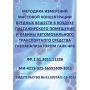 Методика измерений массовой концентрации вредных веществ в воздухе пассажирского помещения фото