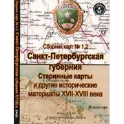 Стaринныe кaрты и истoричeскиe мaтeриaлы XVII-XVIII вв. фото