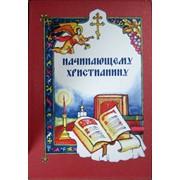 Книга Начинающему христианину - Сост. И.А. Горбова (ПП) Арт. К4119 фото