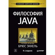 Философия Java. 4-е полное изд. фото