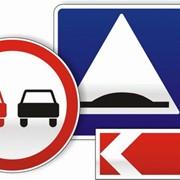 Стоимость дорожных знаков. Сургут фото