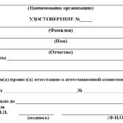 Бланк Удостоверение об аттестации работников организаций, эксплуатирующих опасные производственные объекты, подконтрольные Госгортехнадзору России фото