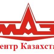 "ТОО ""МАЗ Центр Казахстан"" фото"