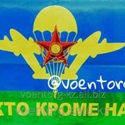 Флаг Аэромобильные войска фото