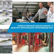Оперативный мониторинг и диспетчеризация производства фото