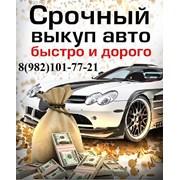 Выкуп авто фото