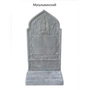 Памятники из декоративного бетона Мусульманский фото