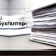 Услуги бухгалтера,Услуги ведения бухгалтерского учета Юридических лиц и частных предпринимателей, Аутсорсинг фото
