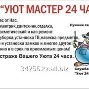 фото предложения ID 17277826
