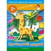 Творческие работы для самых маленьких. Пятнистый жираф. (2+) Ульева Е.А. фото