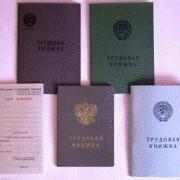 Трудовые книжки продажа т 89062563253 Купить фото
