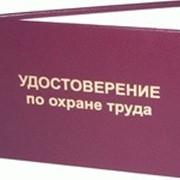 Удостоверения. фото