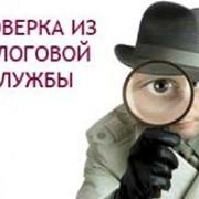 Сопровождение проверок плановых и внеплановых Киев фото
