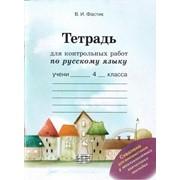 Тетрадь для контрольных работ по русскому языку. 4 класс. В. И. Фастик