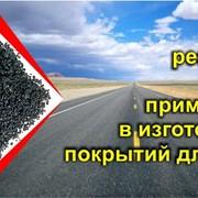 Резиновая крошка для производства покрытий дорог фото
