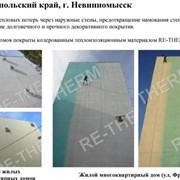 Жидкая теплоизоляция RE-THERM АНТИФРИЗ (Ре-Терм) фото