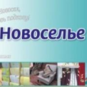 Программа лояльности «Новоселье», г. Томск фото