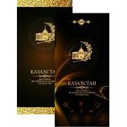 Эксклюзивное сувенирное издание о Казахстане – «Представительская Диаграмма» генеалогическое древо Республики Казахстан фото