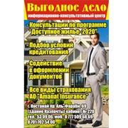 Бесплатные консультации по получению кредита/ипотеки