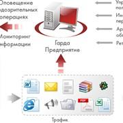 Система мониторинга Гарда Предприятие фото