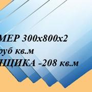 Стекло 2 мм для багетных мастерских оптом