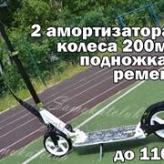 Самокат Arrowx с 2-мя амортизаторами и большими колесами, 200мм фото
