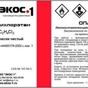 1,2 - Дихлорэтан химически чистый (ХЧ) фото
