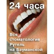 Стоматология 24 часа! фото