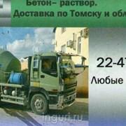 Бетон - раствор в Томске фото