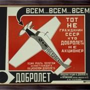 Картина Добролет, Родченко, Александр фото