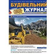 """Спецвипуск """"Промислове та комерційне будівництво"""" №6 2012 фото"""