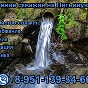 А. Бурение скважин на Питьевую воду