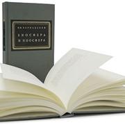 Книги различных форматов, переплетов и тиражей для учета и регистрации фото