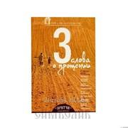 Диск DVD Притчи продолжение. 3 слова о прощении. худ фильм, студия во имя св. мч. Иоанна Воина. фото