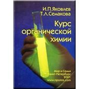 """Учебник """"Курс органической химии"""" фото"""
