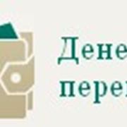 Денежные переводы юридическим лицам фото